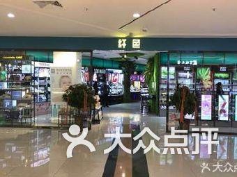 纤色化妆品连锁店(纤色怡购店)