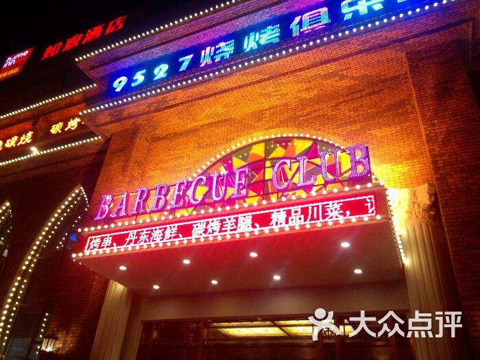 9527音乐_9527音乐9527音乐串工厂商户图片图片沈阳