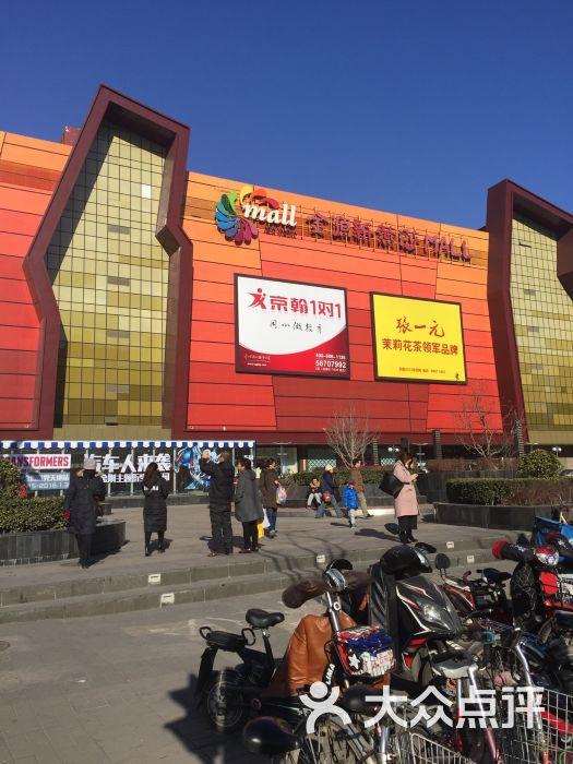 金源新燕莎mall的全部点评-北京-大众点评网