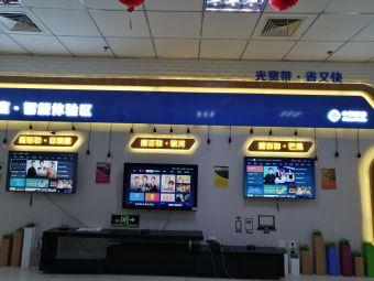 中国移动营业厅(上海路营业部)