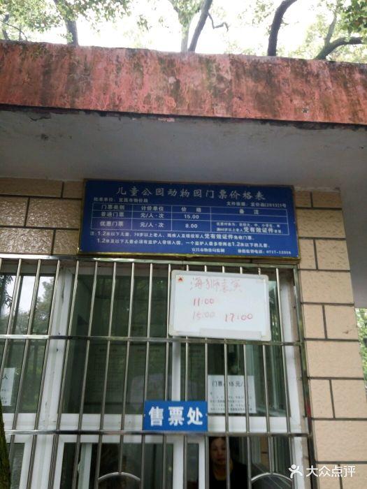 宜昌儿童公园动物园图片
