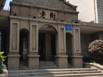 老街游客服务中心