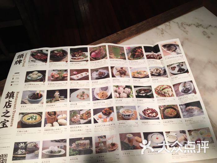 桂满陇—南宋御街(龙之梦购物中心店)菜单图片 - 第37011张