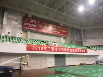 兰溪市体育中心