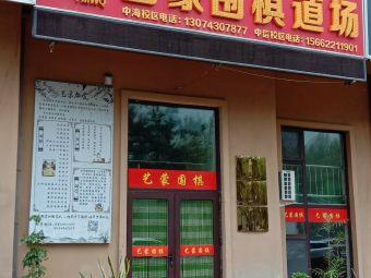 艺蒙围棋学校