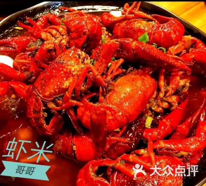 虾米哥哥-油焖图片-重庆美食-大众点评网