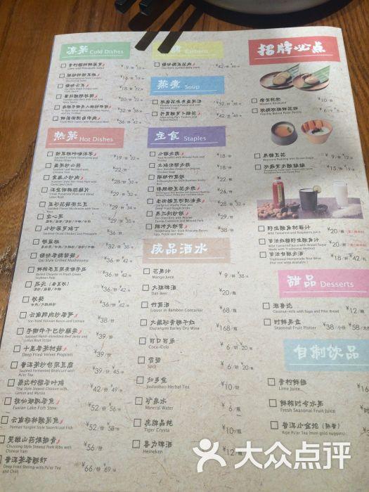 云海肴云南菜(日月光中心广场店)菜单图片 - 第2张