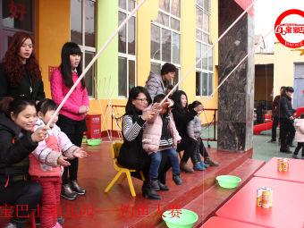 成安宝宝巴士幼儿园