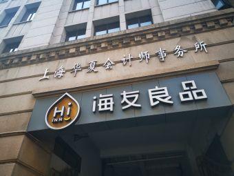 華夏會計師事務所
