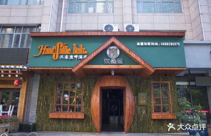 汉森熊啤酒屋(城北店)图片 - 第8张图片