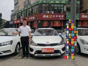 尚尚2手车(金府路东段店)