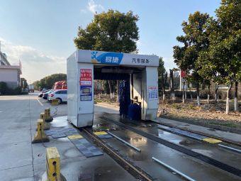 中石化张家港港丰加油站