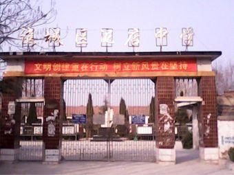 谯城区泥店中学