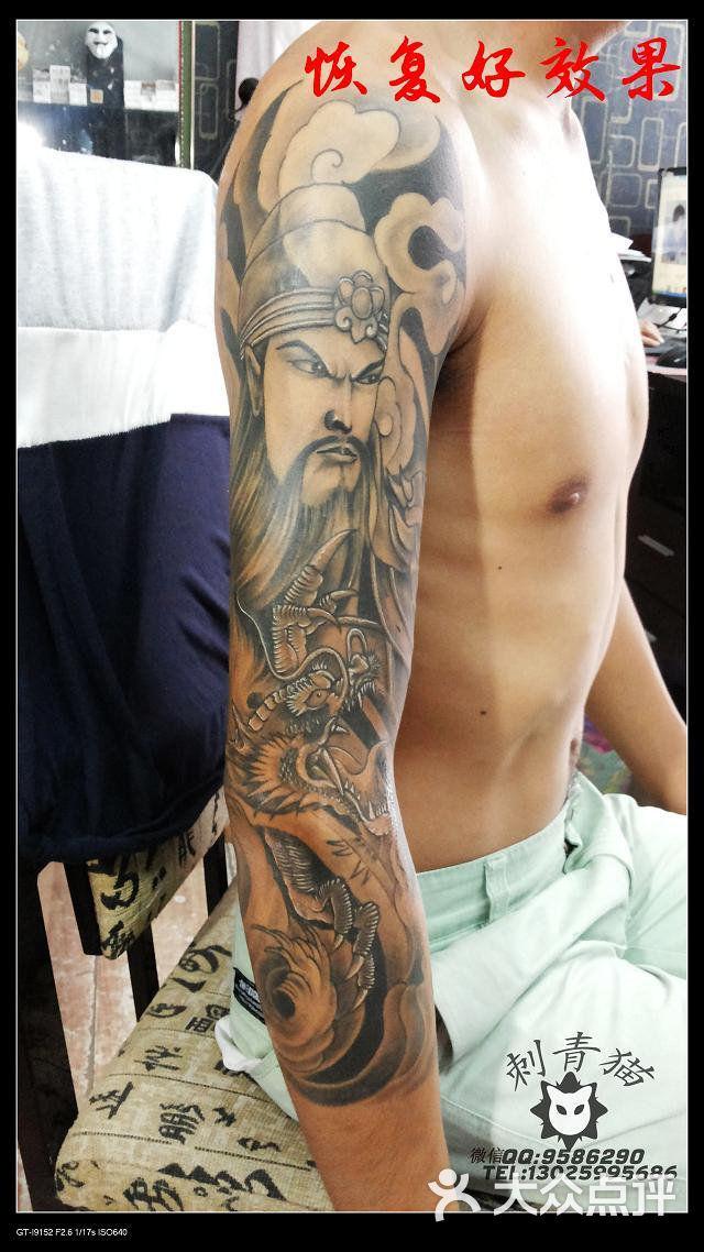 关公御龙纹身,广西北海纹身刺青猫纹身