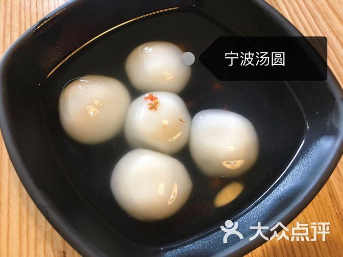 缸鸭狗宁波特色饮食店(南塘店)宁波汤圆图片 - 第422张