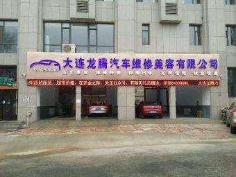 龙腾汽车维修有限公司(万达广场分公司)