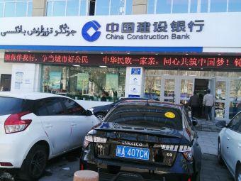 中国建设银行(天津南路支行)