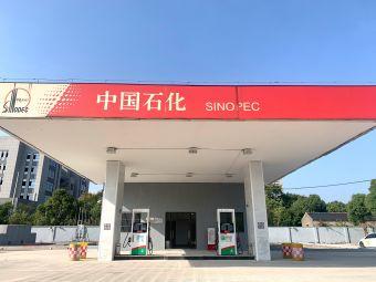 中国石化沿江加油站