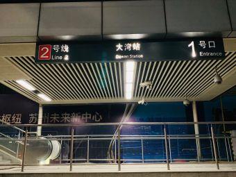 大湾地铁站