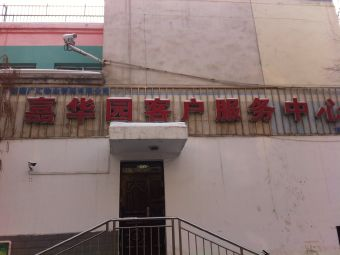 嘉华园客户服务中心