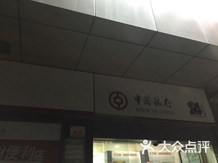 中国银行(东滨支行)-树獭闪电的相册-深圳生活服务