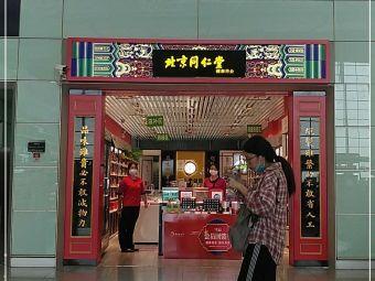 北京同仁堂(南昌机场店)