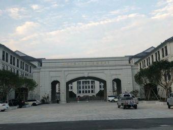 北京师范大学台州实验学校