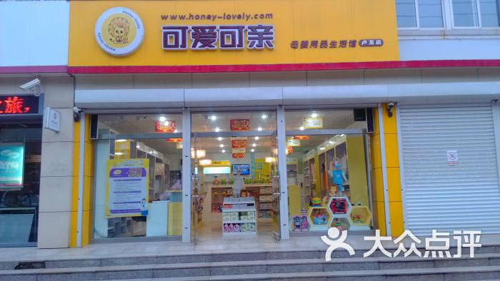 可爱可亲母婴用品生活馆(卢龙店)-门头图片-卢龙县
