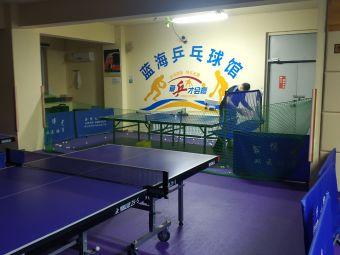 蓝海乒乓球馆