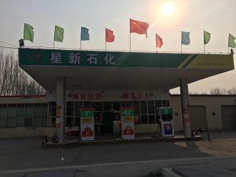 中石化辉县华兴加油站