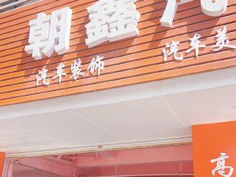 南通朝鑫汽车美容服务有限公司