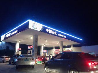中国石化加油站(新马路站)