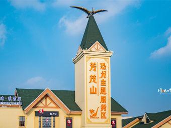 芳茂山恐龙主题服务区