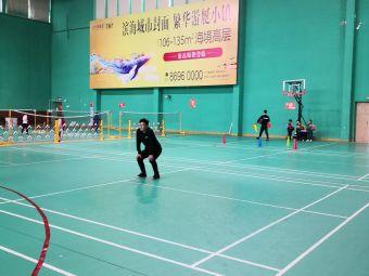 体艺中心羽毛球馆