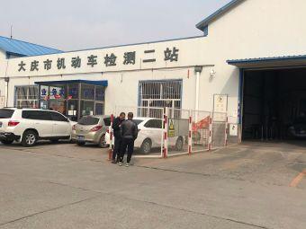大庆机动车检测二站