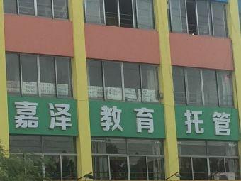 嘉泽托管中心