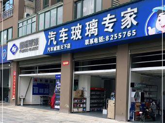 福耀汽车玻璃专家(观天下店)