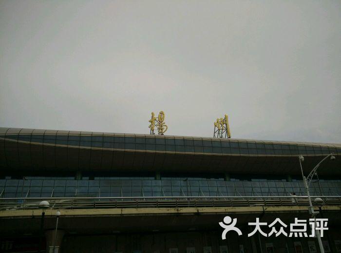 扬州火车站-图片-扬州生活服务-大众点评网