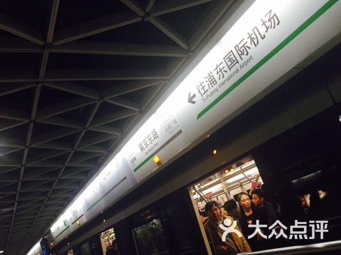 南京东路 地铁站图片