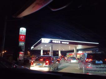 中国石化瀛洲加油站