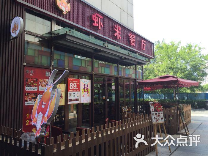 虾米餐厅(金狮广场店)图片 - 第1张