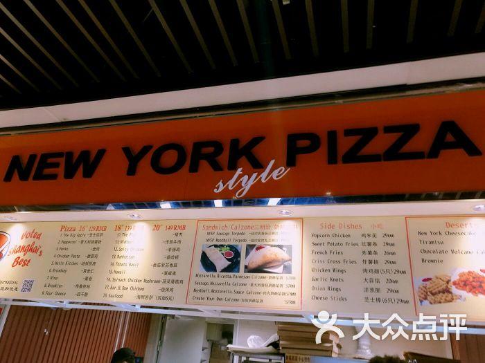 纽约客匹萨(静安寺店)图片 - 第5张