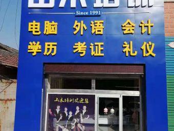 山木培训(龙口校区)