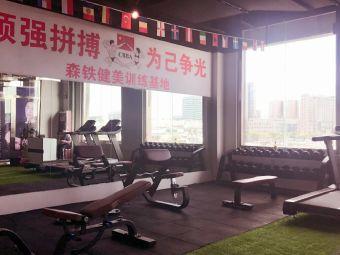 森铁健身健美房