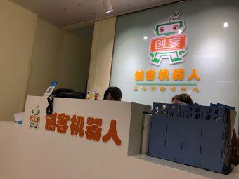 创客机器人三七市培训中心