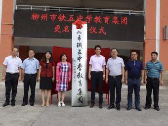 柳州市铁五中学教育集团