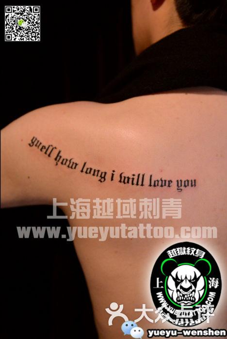 字母纹身图案