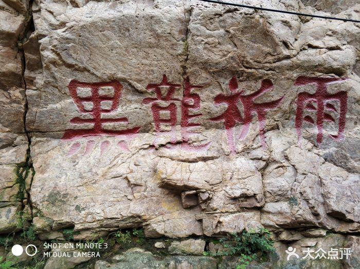 石龙峡风景区图片 - 第8张