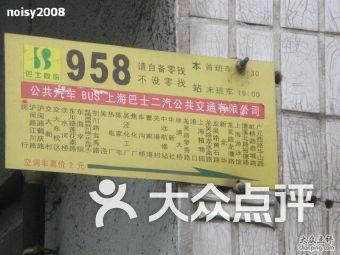 闵行汽车站