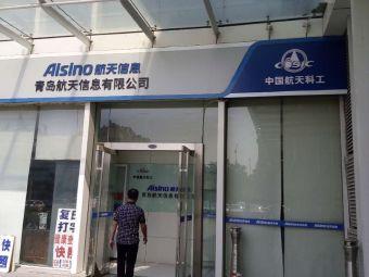 青岛航天信息有限公司(四方分部)